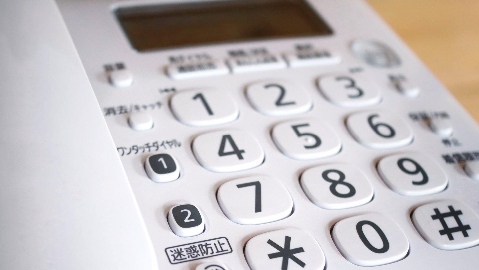 固定電話の費用