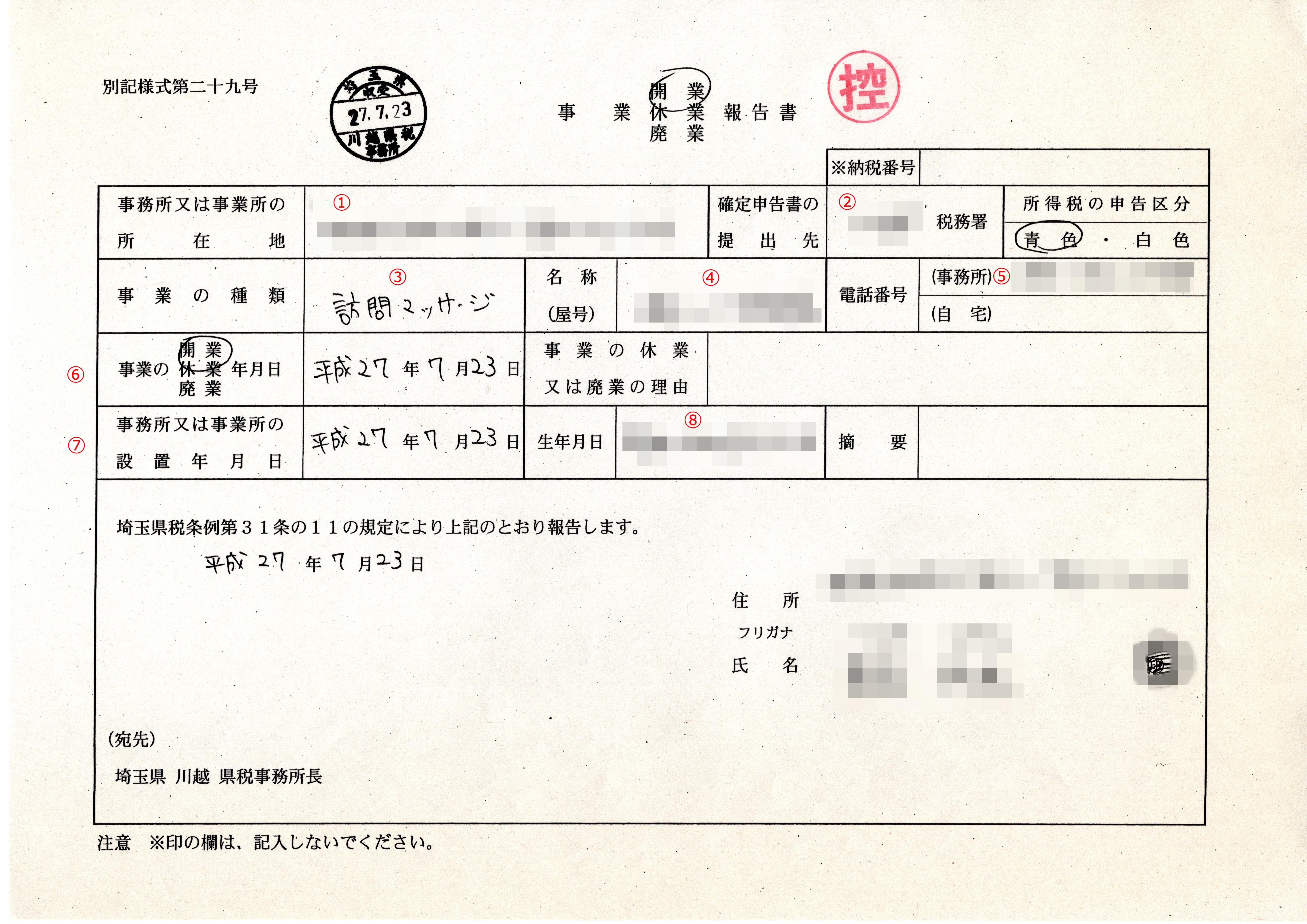 県税事務所への開業届原本