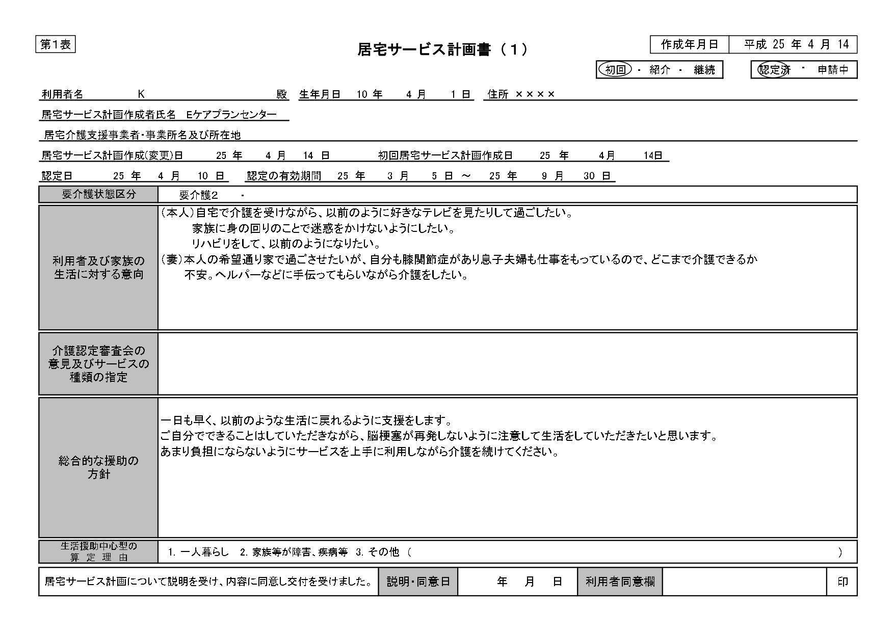 居宅サービス計画書の雛形(1)